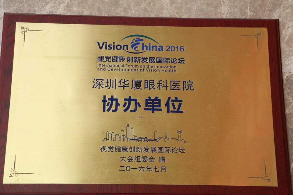 2016视觉健康创新发展论坛协办单位