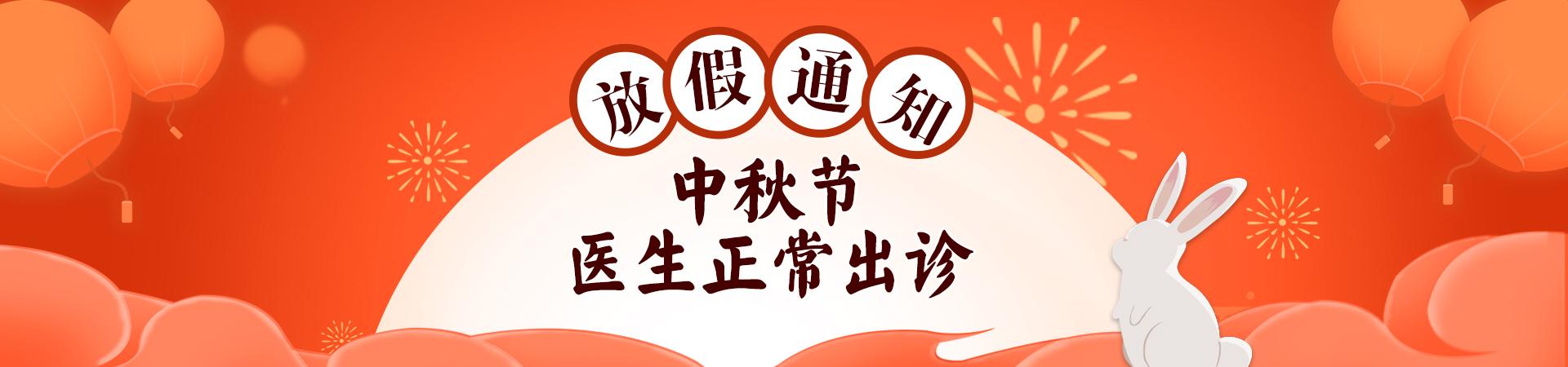 深圳华厦眼科:中秋节,医生正常出诊