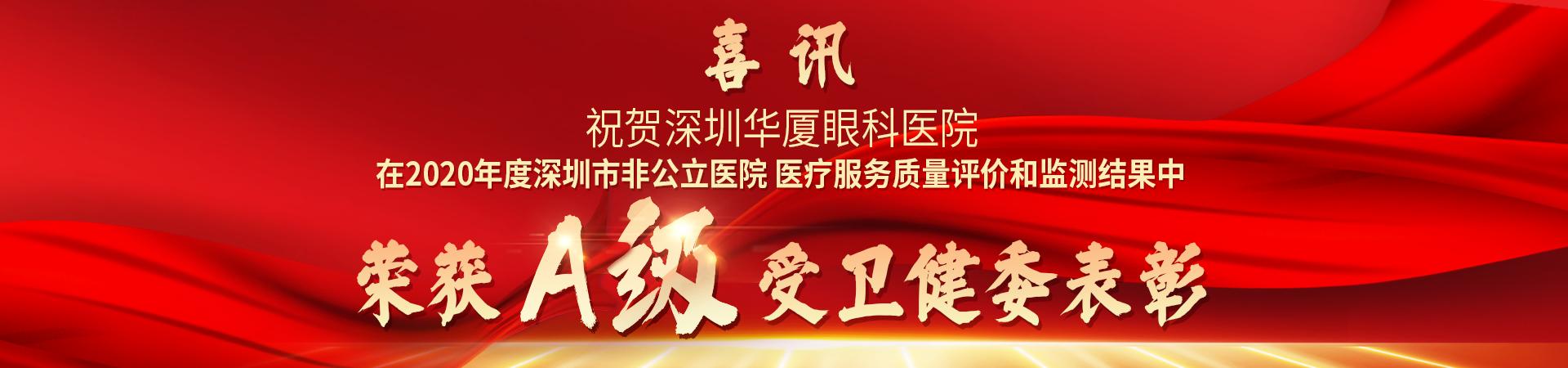 喜讯祝贺深圳华厦眼科医院在2020年度非公立医院医疗服务质量评价和监测结果中荣获A级表彰