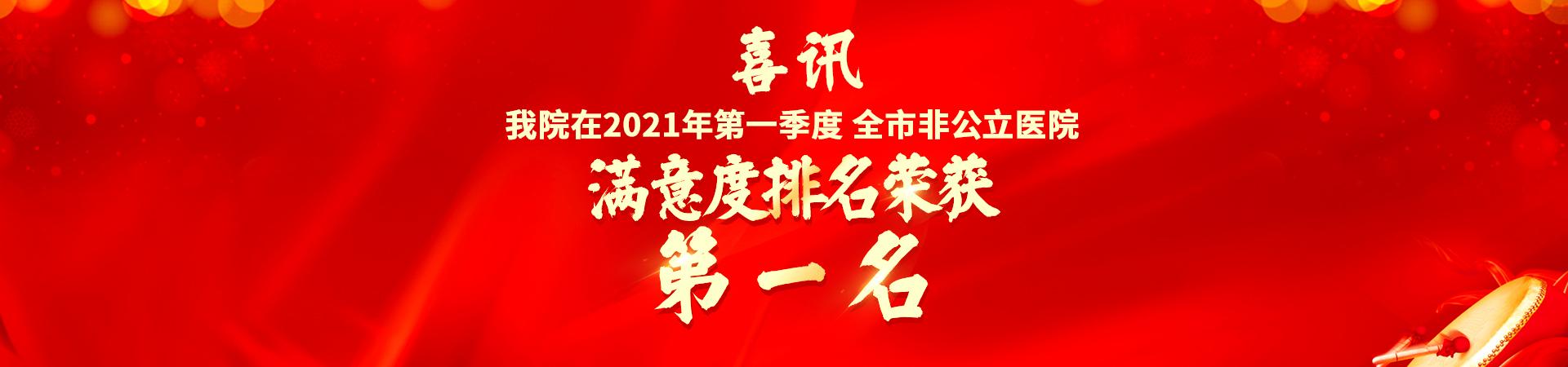 喜迅!深圳华厦眼科医院获得2021年第一季度全市非公立医院满意度评分排名第一!