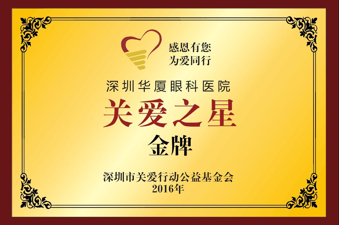 深圳市关爱行动公益基金会·关爱之星