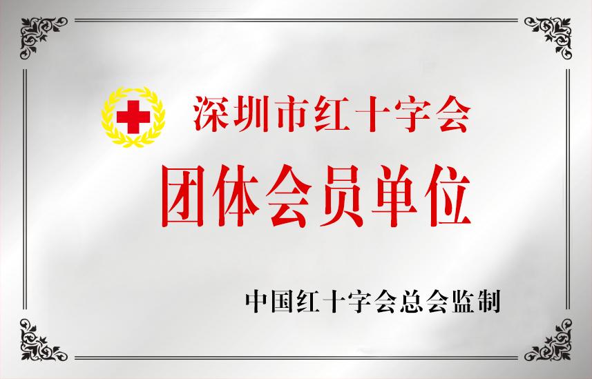 红十字会团体会员单位